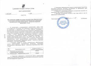 Постановление об утверждении тарифов на платные дополнительные образовательные услуги