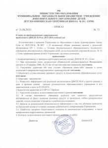 Приказ № 73 О мерах по предупреждению коррупционных проявления в ДЮСШ № 10