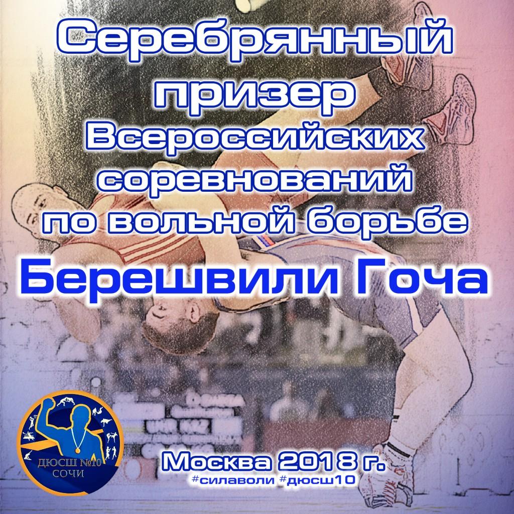 берешвили